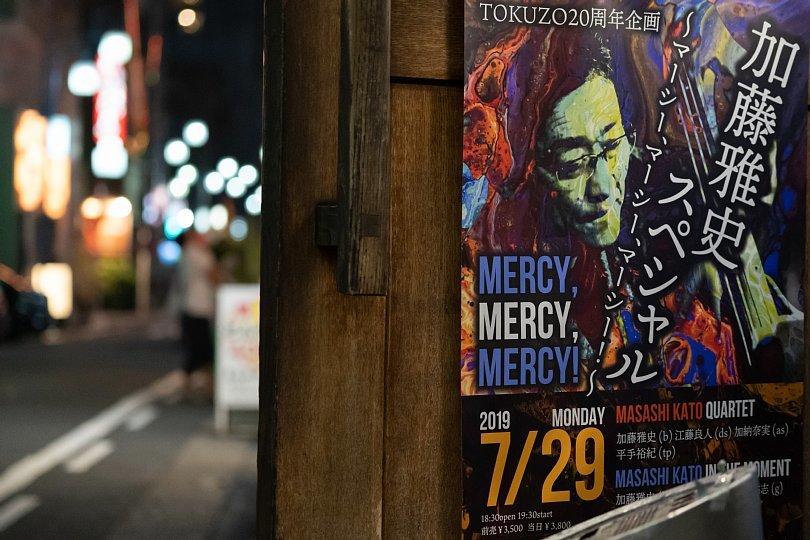"Mercy, Mercy, Mercy! #1 - \""in the moment\""_d0353489_22080149.jpg"