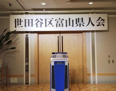 世田谷区富山県人会 総会_c0092197_01324773.jpg