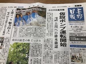【新聞掲載】洪水対策としての仮設排水ポンプ設備_f0318400_09573868.jpg