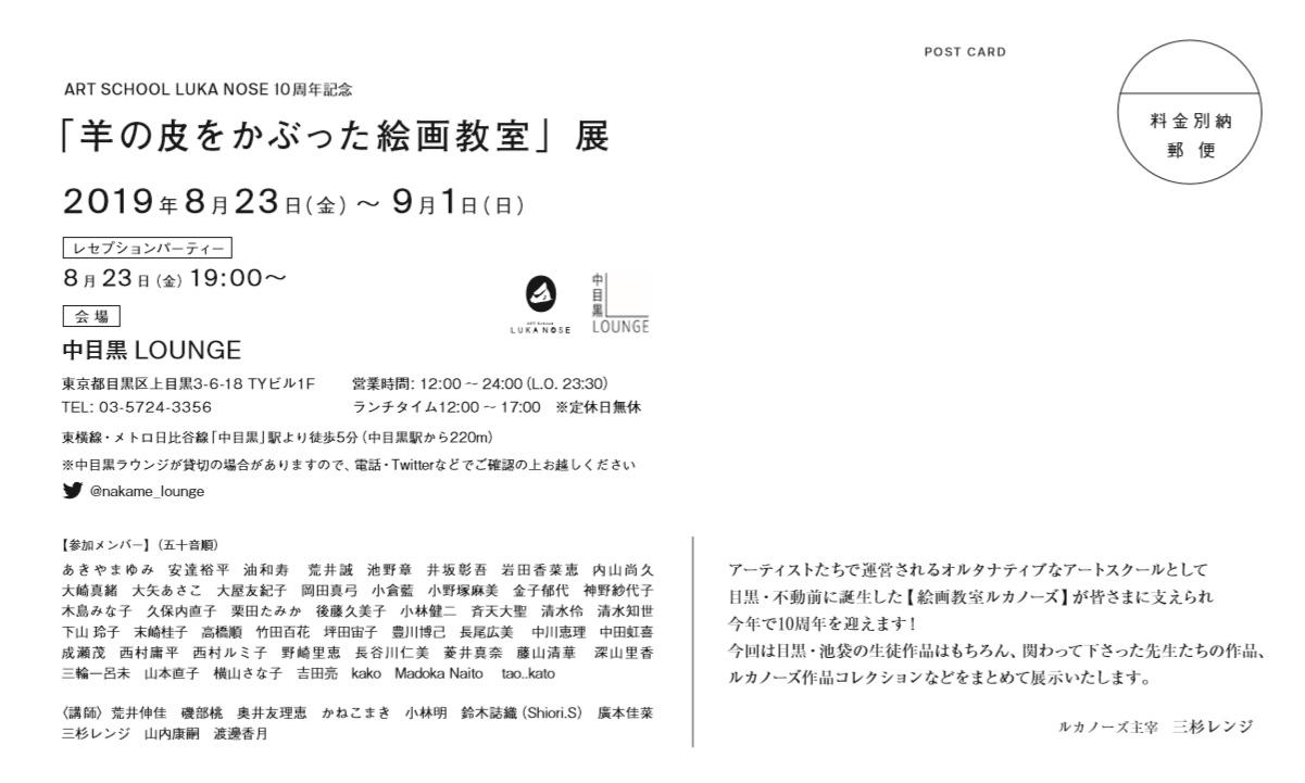 中目黒ラウンジ展示8/23スタート!_d0358704_23082083.jpg