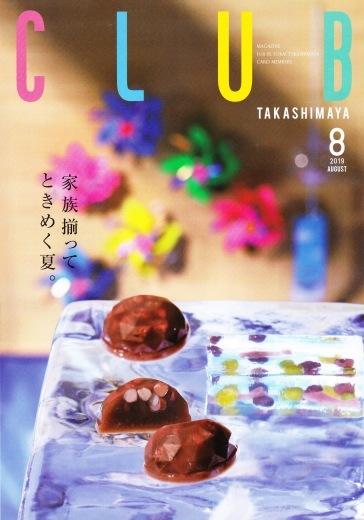 『JR NAGOYA TAKASHIMAYA CLUB』8月号_c0101406_19082326.jpg