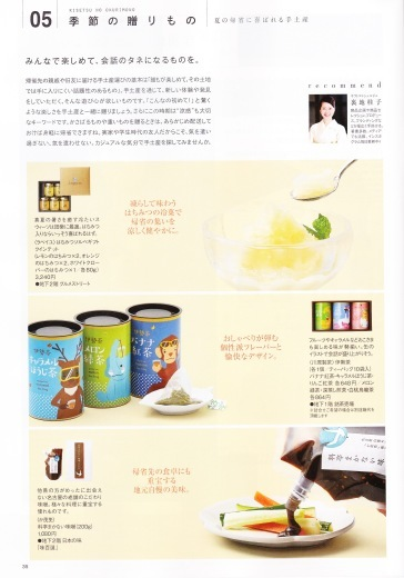 『JR NAGOYA TAKASHIMAYA CLUB』8月号_c0101406_19085495.jpg
