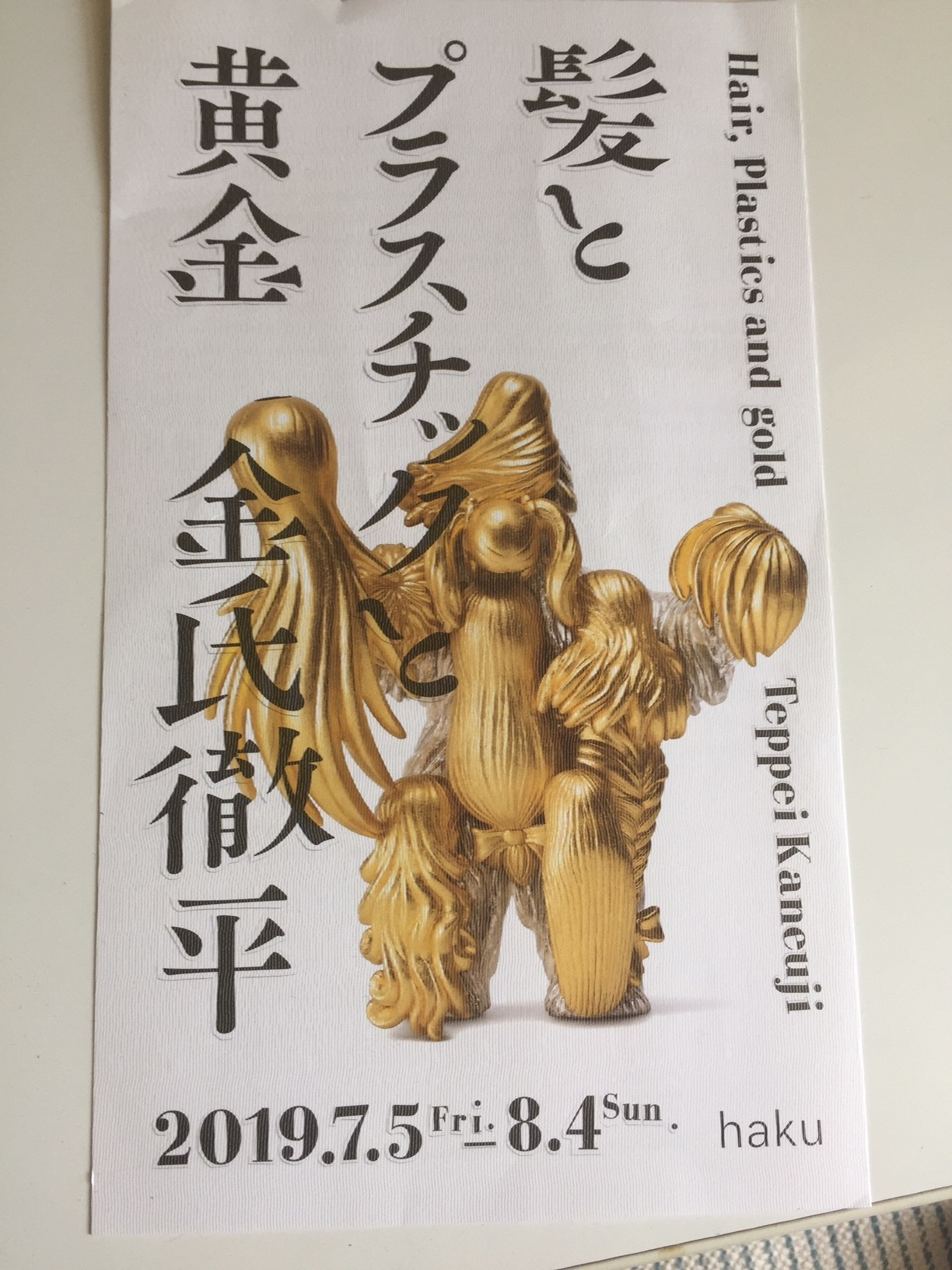 「髪とプラスチックと黄金」金氏徹平  @haku Kyoto_f0036209_10161573.jpg