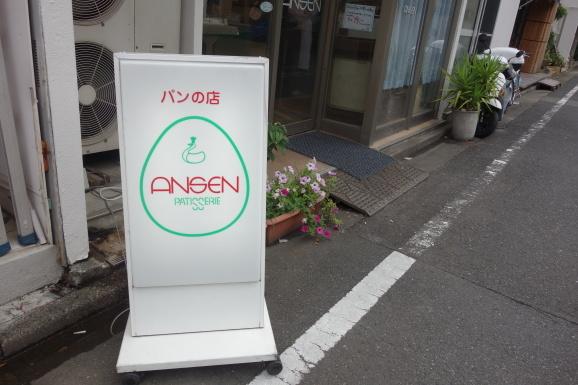 ANSENの角食_e0230011_17234058.jpg