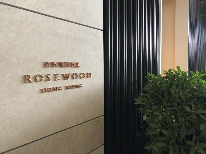 香港の新しいホテル@ROSEWOOD HOTEL_a0169924_11290757.jpeg