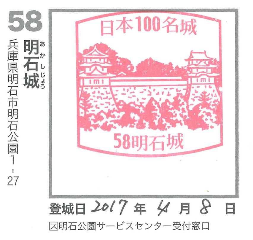 築城400周年の明石城を歩く。 その10 <ライトアップ>_e0158128_14454193.jpg