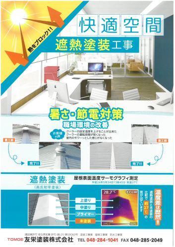 広告チラシ5_e0164638_13220973.jpg
