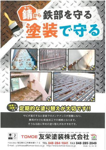 広告チラシ5_e0164638_13222841.jpg