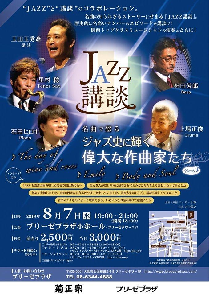 ジャズ講談のコンサートは来週水曜8月7日で〜す!_f0135940_13171823.jpg