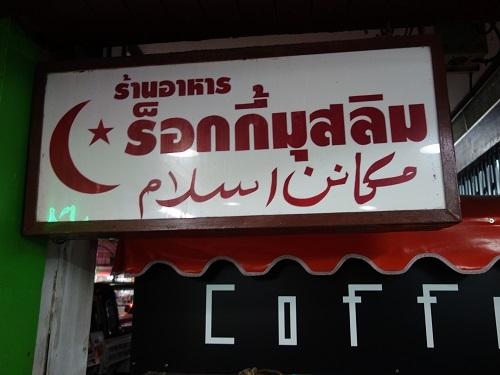 ハジャイのムスリム食堂でトウガラシ炒めの夕食_c0030645_15143274.jpg