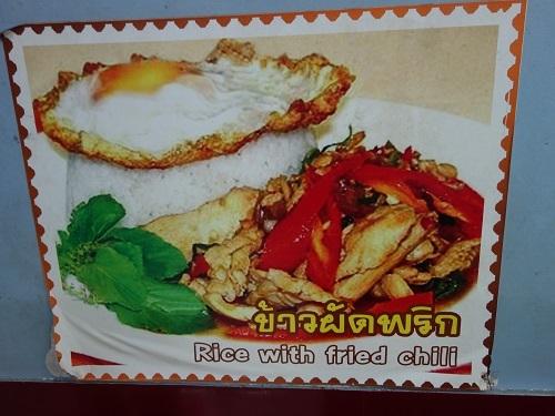 ハジャイのムスリム食堂でトウガラシ炒めの夕食_c0030645_15144565.jpg