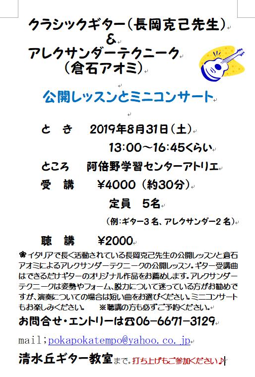 長岡克己先生公開レッスンとミニコンサート_c0167359_21321933.png