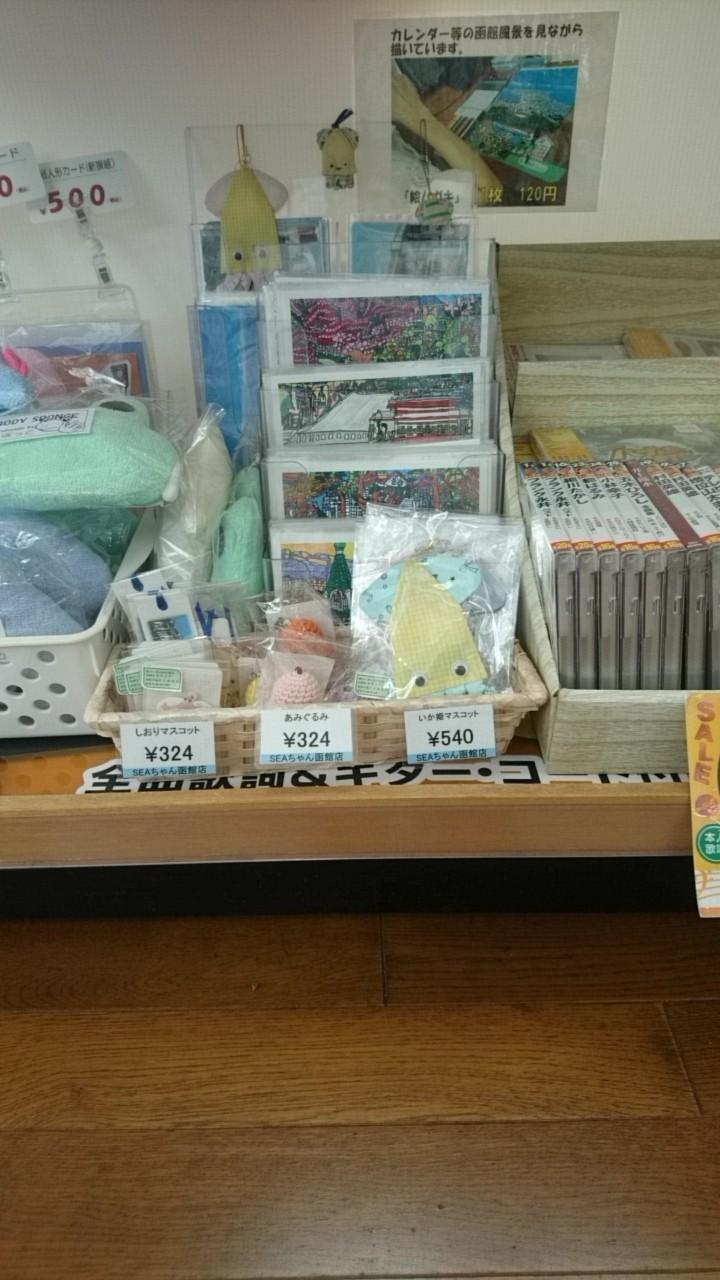 函館土産は、セラピアのいか姫、いかちゃんはいかが?津軽海峡フェリー売店にて絶賛販売中!_b0106766_16142015.jpg