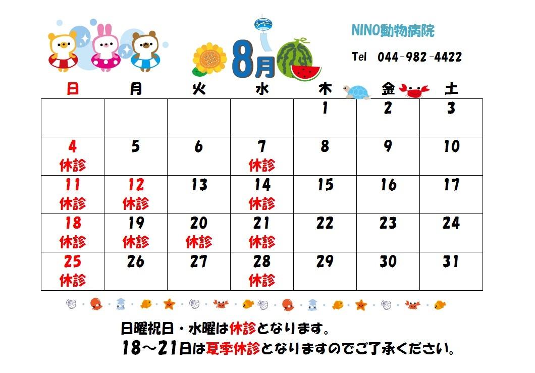 8月の診療日のお知らせ☆_e0288670_16181189.jpg