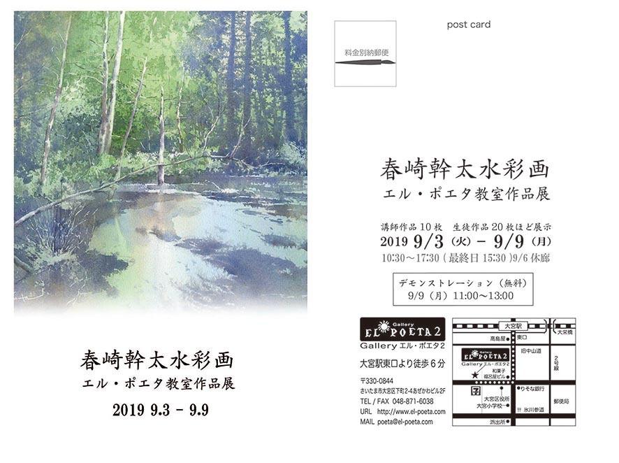 (埼玉)エル・ポエタ教室作品展_f0176370_12563278.jpg