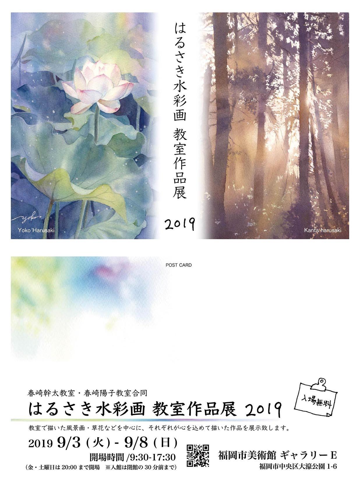 はるさき水彩画 教室作品展2019(福岡)_f0176370_13033330.jpg