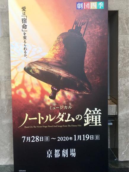 劇団四季「ノートルダムの鐘」_d0339676_16464072.jpg