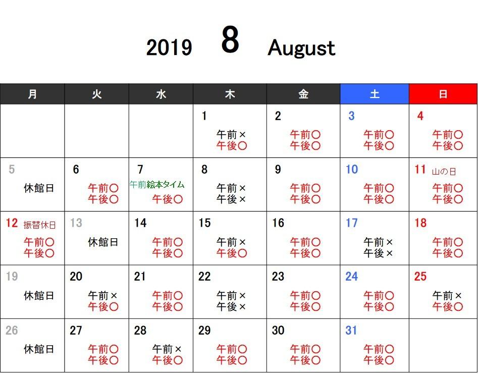 8月の生きものガイドウォーク_d0121678_15465331.jpg