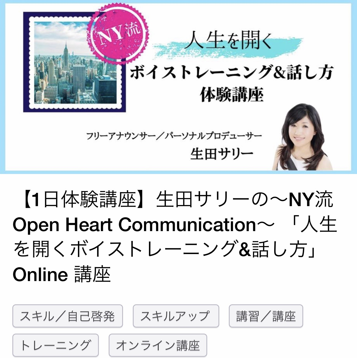 人生を開く! NY流 Open Heart Communication_e0142585_17383041.jpeg