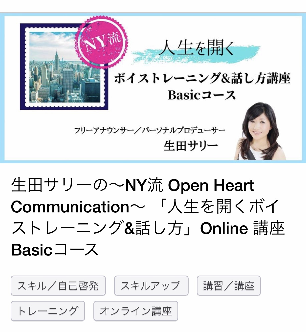 人生を開く! NY流 Open Heart Communication_e0142585_17385270.jpeg