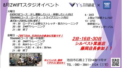 ズイフトスタジオ ワイズトライン  8月スケジュール_e0363689_19255431.jpg
