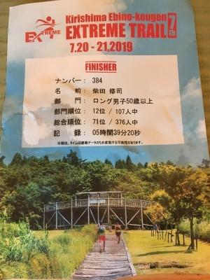 2019 第7回霧島・えびの高原エクストリームトレイル_f0220089_14275552.jpg