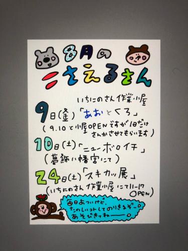 8月のこさえるさん_b0333091_05280660.jpg