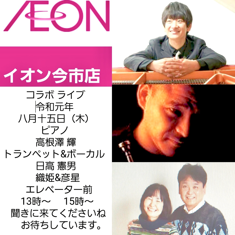 8/15 イオンデビュー(*゚∀゚*)_e0097491_00470663.jpeg