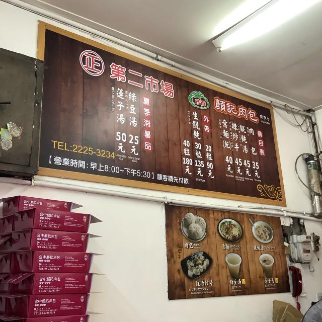 台中第二市場で肉まん、ワンタン、ルーローハンと絶品朝ごはん。しかし暑さで倒れそうだ。_a0334793_21102065.jpg