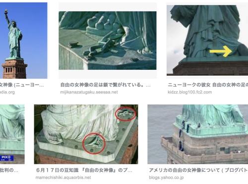 アメリカ☆自由の女神_d0225198_23104702.png
