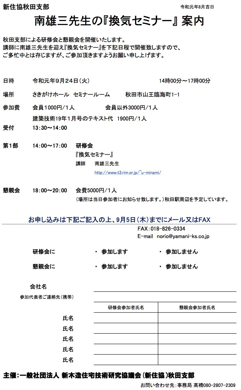 新住協秋田支部セミナー「換気」南雄三_e0054299_14155832.jpg