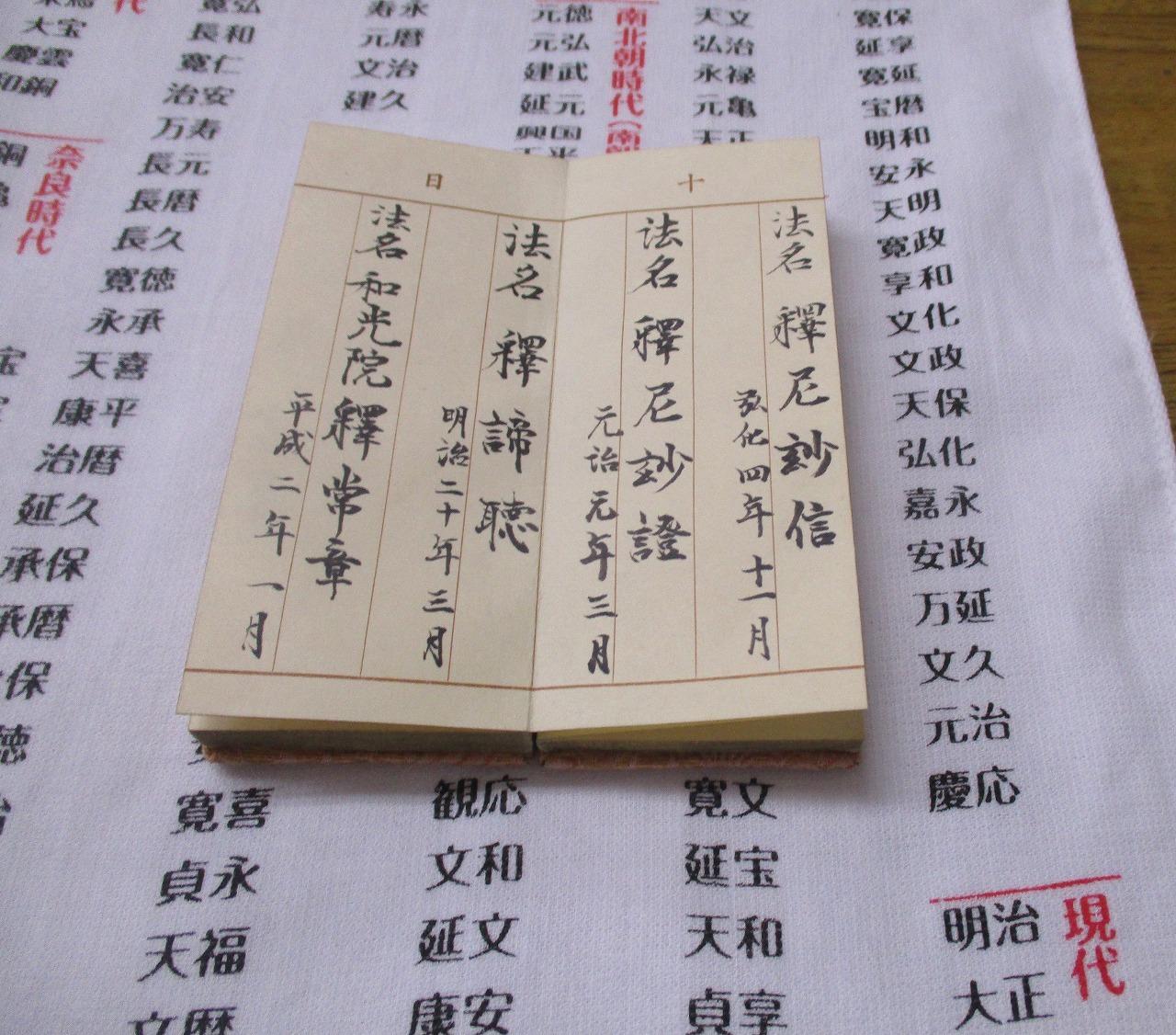 過去帳と令和元号タオル_b0163804_14050408.jpg