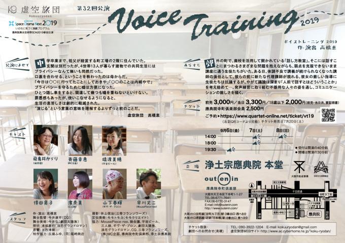 『Voice Training 2019』 お稽古始まりました☆_c0180209_00471679.jpeg