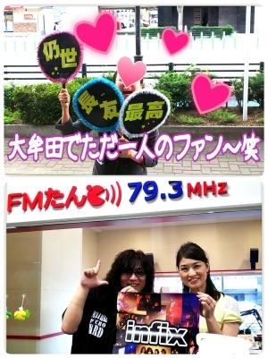 大牟田はFMたんとで18時から「めくるめくナイト」放送ぉ~!_b0183113_16100151.jpg