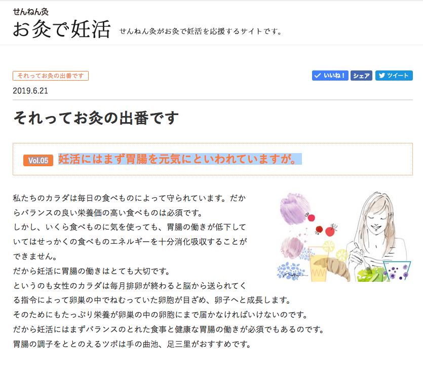 vol.05 せんねん灸妊活サイト まず胃腸を元気に_f0172313_17031296.png