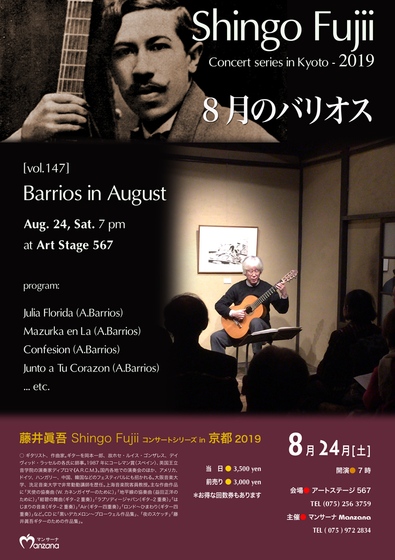 8月のバリオス Barrios in August _e0103327_22321853.jpg