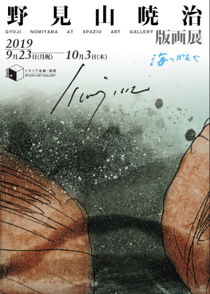 野見山暁治版画展_a0281139_12184807.png