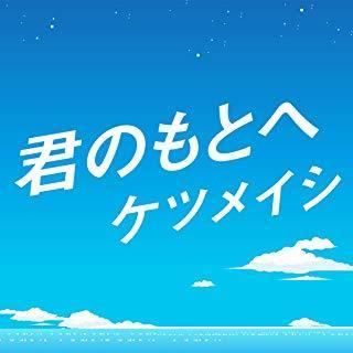 ケツメイシ「君のもとへ」楽曲提供!_f0142044_14542969.jpg