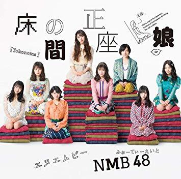 NMB48「ピンク色の世界」楽曲提供!_f0142044_15054911.jpg