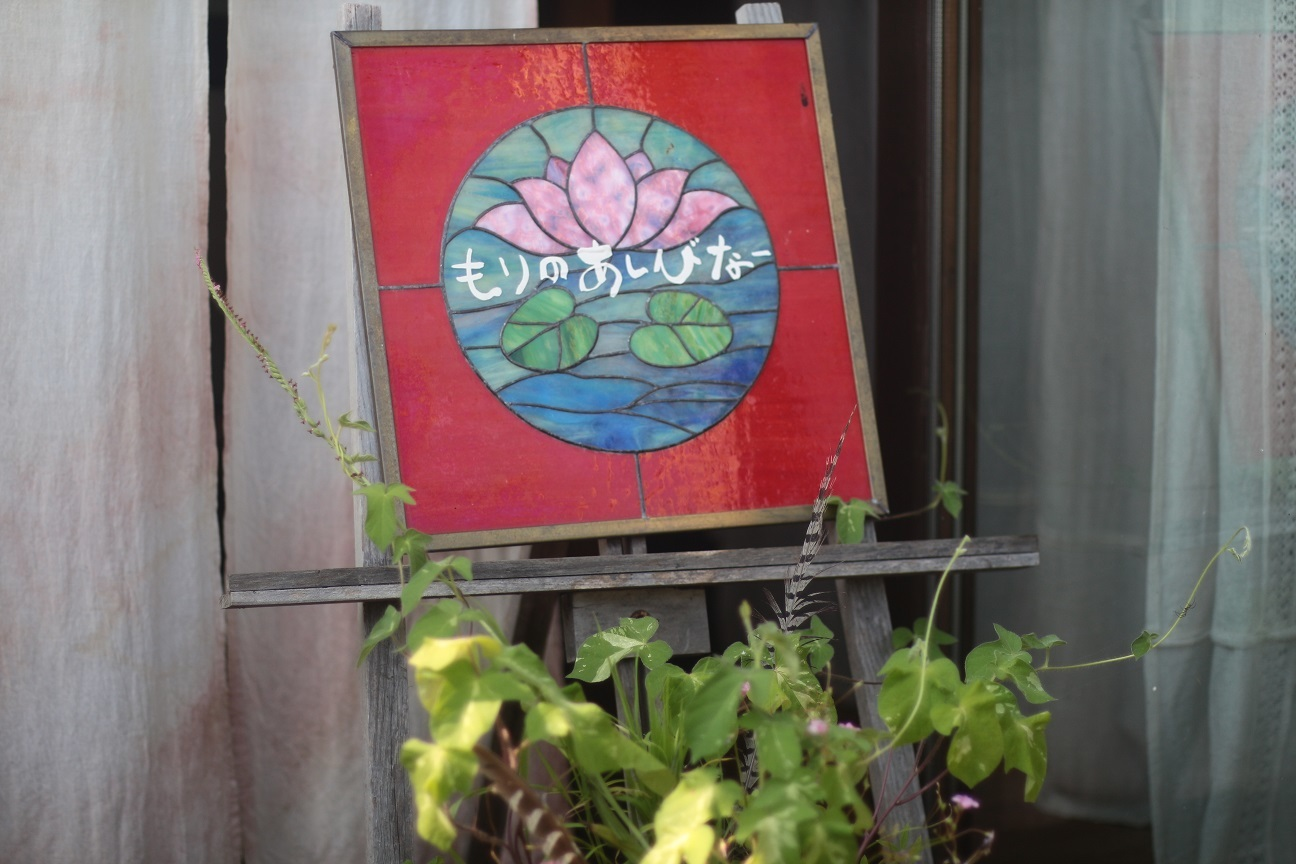農風cafe 杜ノ遊庭あしびな さんへ行ってきました~_d0155147_19313739.jpg