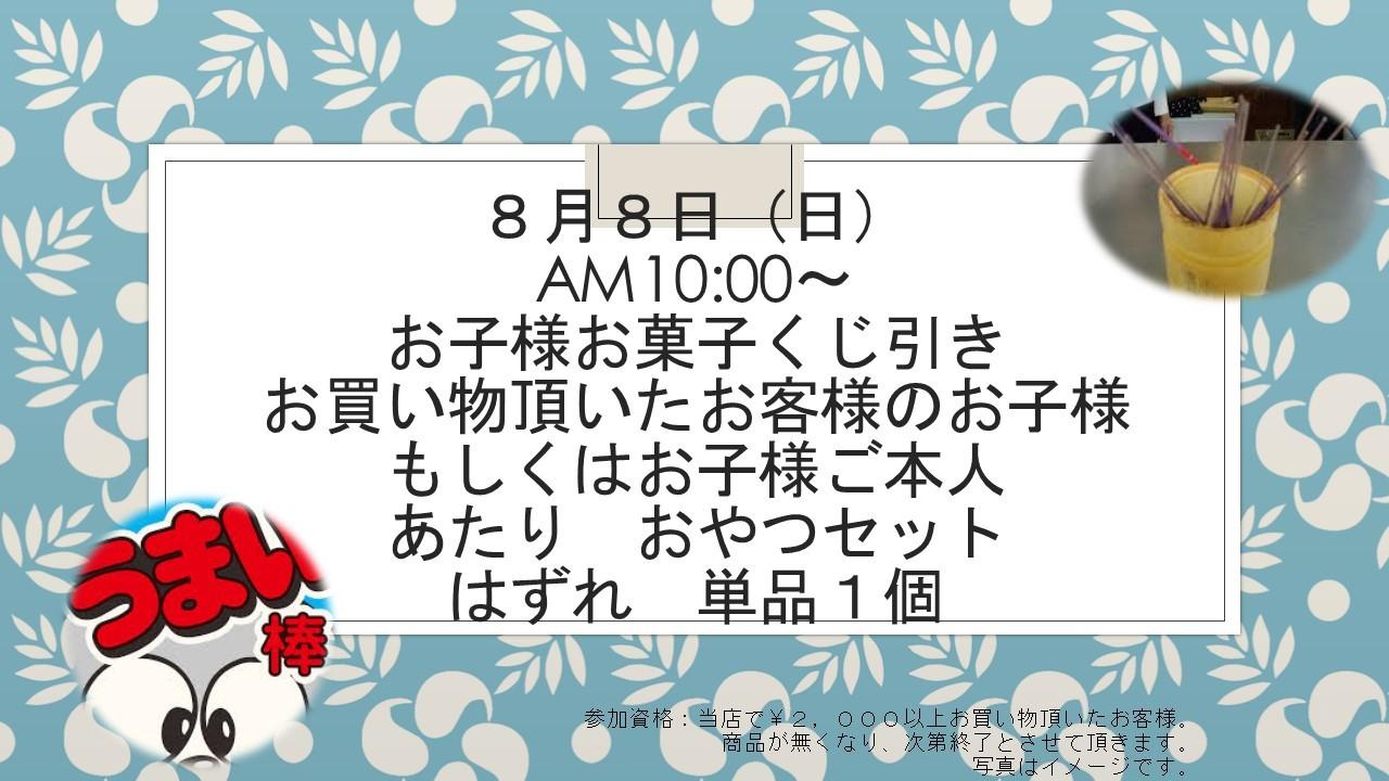 190803 イベント告知_e0181866_09475850.jpg