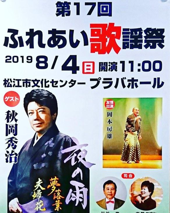 「第17回ふれあい歌謡祭」ゲスト出演・夜の雨_b0083801_17313088.jpg