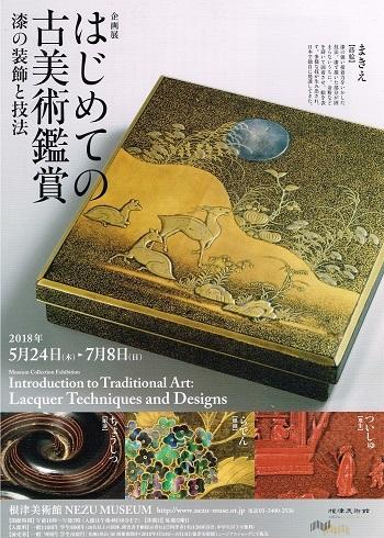 はじめての古美術鑑賞 漆の装飾と技法_f0364509_08231773.jpg