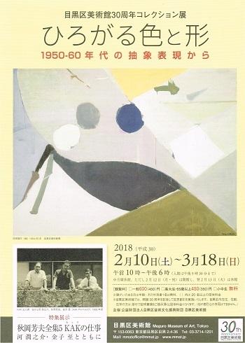 ひろがる色と形 1950-60年代の抽象表現から_f0364509_11502248.jpg