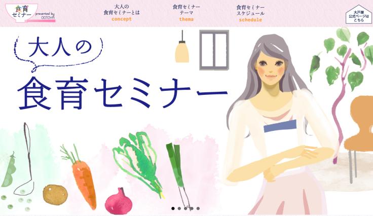 大戸屋さん 大人の食育セミナー2019イラストレーション_f0172313_18175225.png