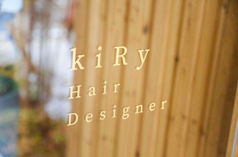 美容室kiRy OPEN!!_e0379526_16483244.jpg