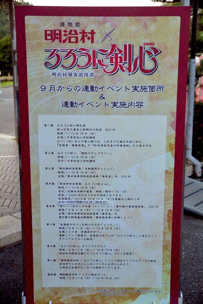博物館明治村×るろうに剣心_e0373930_22350172.jpg
