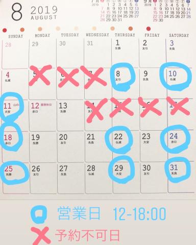 8月の営業スケジュール_b0399958_16053008.jpg
