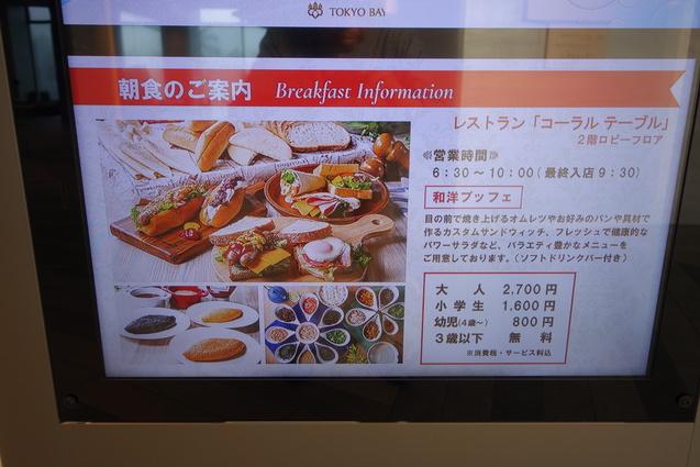 東京ベイ東急ホテル (4)_b0405262_20241832.jpg