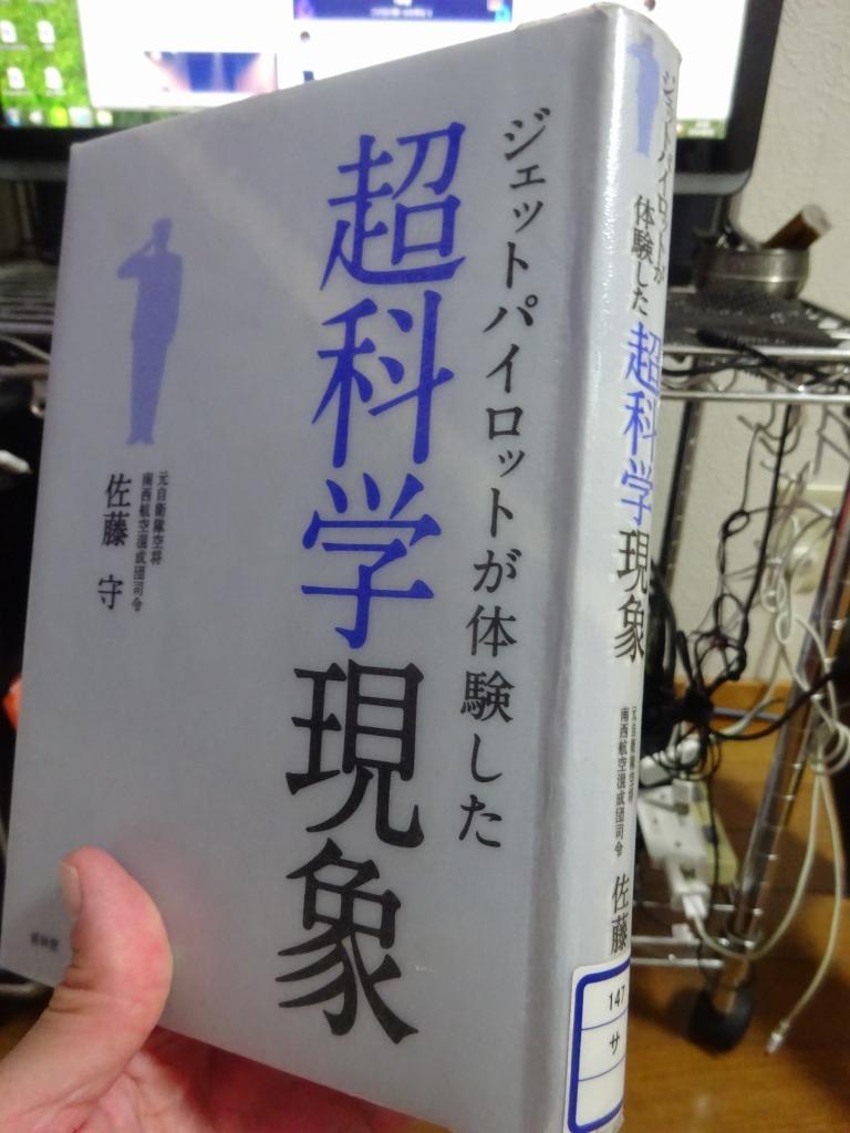 ジェットパイロットが体験した超科学現象 /  佐藤守著_d0061678_11415945.jpg